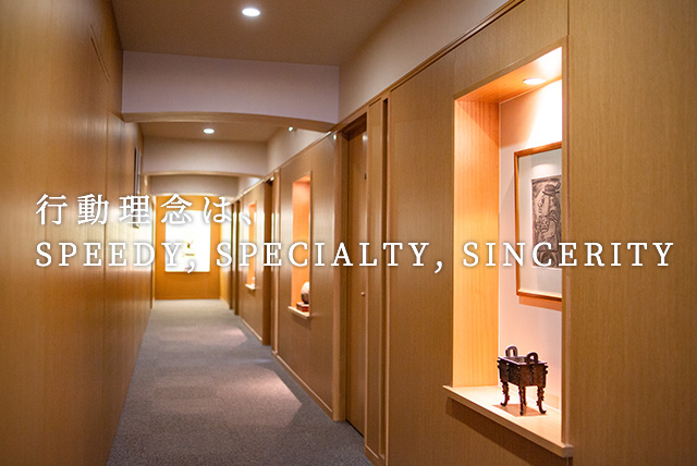 行動理念は、SPEEDY, SPECIALTY, SINCERITY